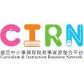 CIRN國民中小學課程與教學資源整合平臺
